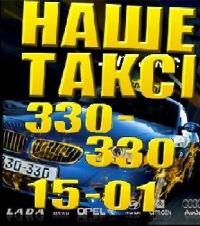 nashe-taksi-cherkasy